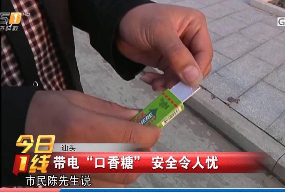 汕头带电口香糖让小学生一碰全身都痛-浦江人自己的